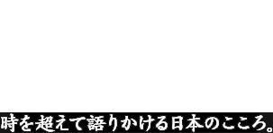 【公式】徳島市の料亭・結婚式・宴会「渭水苑/祥雲閣